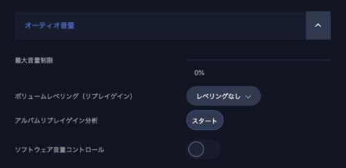 audio-setting-4